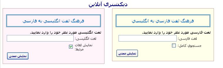 معرفي ابزارهاي آنلاين ::: ویراستار رایگان فارسی